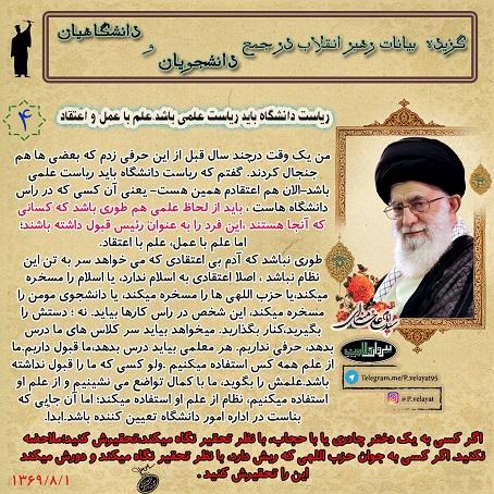 گزیده بیانات رهبری درجمع دانشجوان ودانشگاهیان شماره4