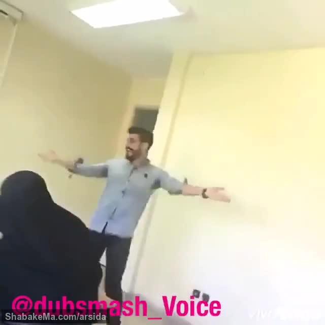 کلیپ باحال رقص تو کلاس دانشگاه در حضور استاد