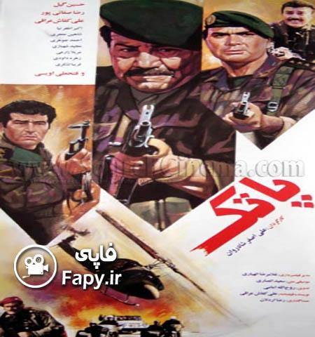 دانلود فیلم ایرانی پاتک محصول 1374