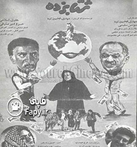 دانلود فیلم ایرانی شتابزده محصول 1370