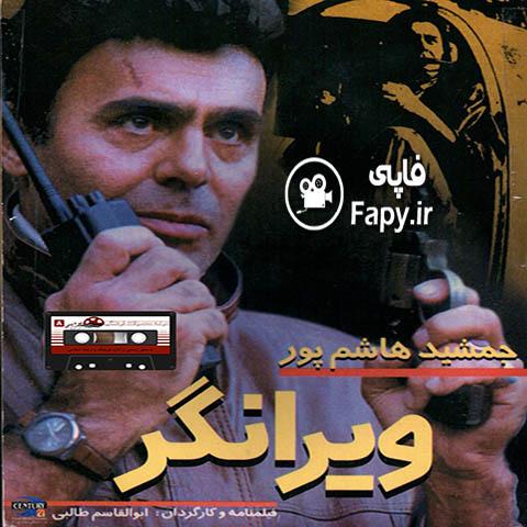 دانلود فیلم ایرانی ویرانگر محصول 1374