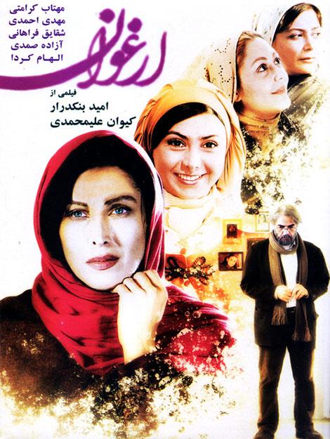 """دانلود فیلم سینمایی """"ارغوان"""""""