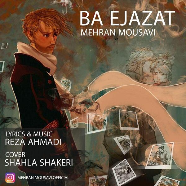 دانلود آهنگ جدید مهران موسوی بنام با اجازت