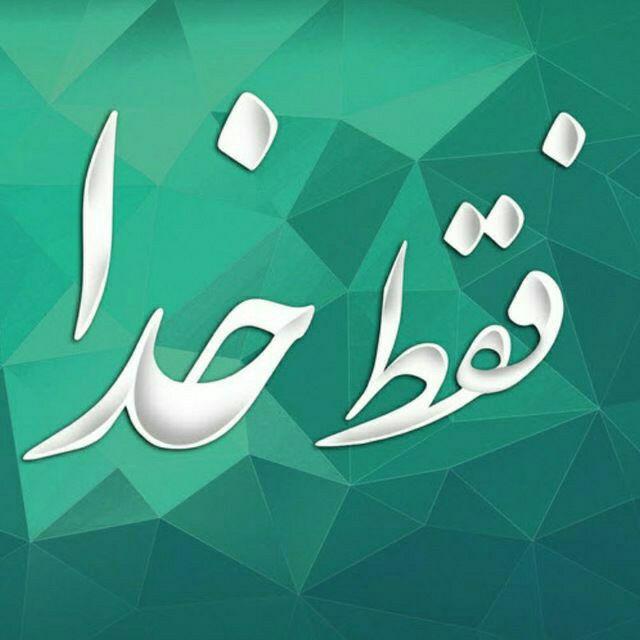 عکس نوشته الله برای پروفایل ,عکس نوشته ,عکس نوشته ی ... - عکس نوشته خدا