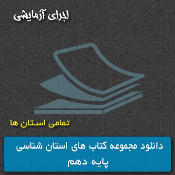 دانلود مجموعه کتاب های استان شناسی
