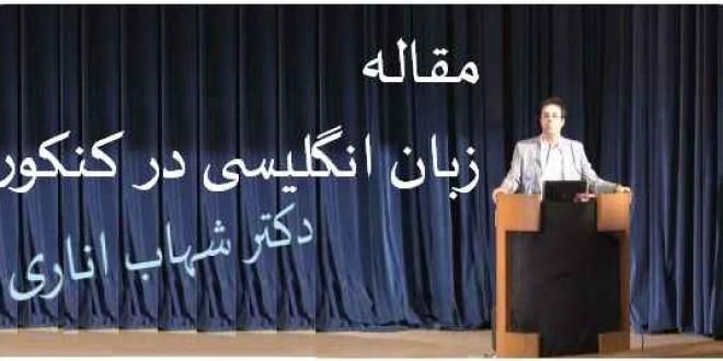 مقاله آموزش مطالعه زبان انگلیسی برای کنکور (شهاب اناری)