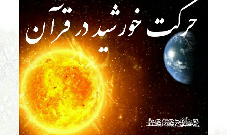 حرکت خورشید در قرآن.....