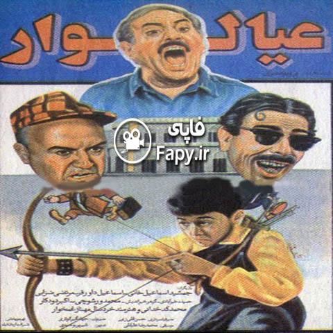 دانلود فیلم ایرانی عیالوار محصول 1371