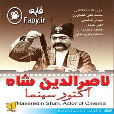 دانلود فیلم ایرانی ناصرالدین شاه آکتور سینما محصول 1370