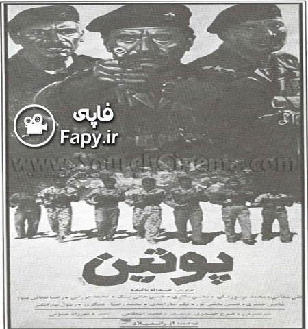دانلود فیلم ایرانی پوتین محصول 1370