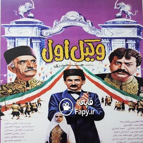 دانلود فیلم ایرانی وکیل اول محصول 1365