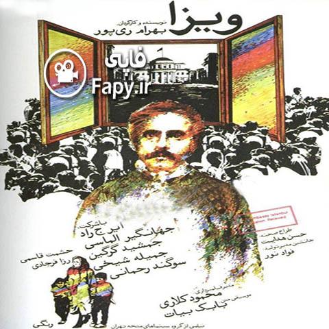 دانلود فیلم ایرانی ویزا محصول 1366
