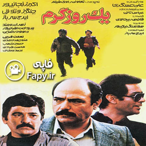 دانلود فیلم ایرانی یک روز گرم محصول 1363