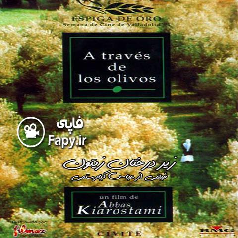 دانلود فیلم ایرانی زیر درختان هلو محصول 1372