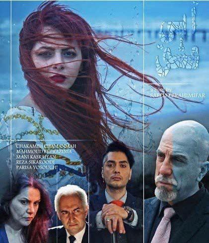 دانلود رایگان فیلم آبی عشق شبکه جم با بازی چکامه چمن ماه و مانی کسراییان