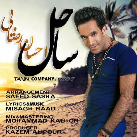 دانلود آهنگ جدید احسان رضایی به نام ساحل