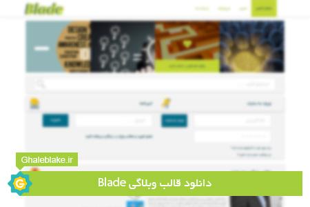 دانلود قالب لایه باز ساده و زیبای Blade-مخصوص سایت های وبلاگی و کسب وکار