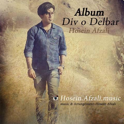 دانلود آلبوم جدید حسین افضلی به نام دیو و دلبر