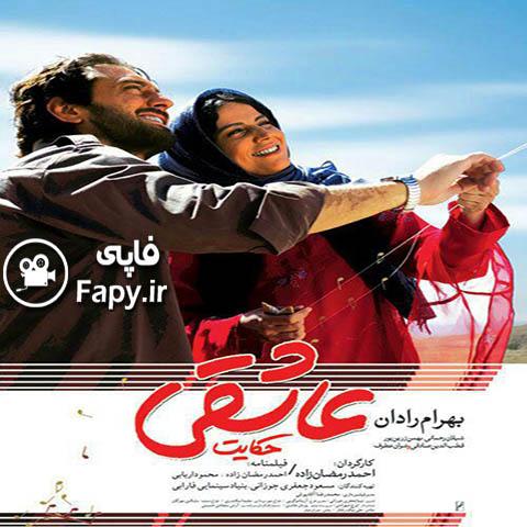 دانلود فیلم ایرانی جدید حکایت عاشقی محصول 1393