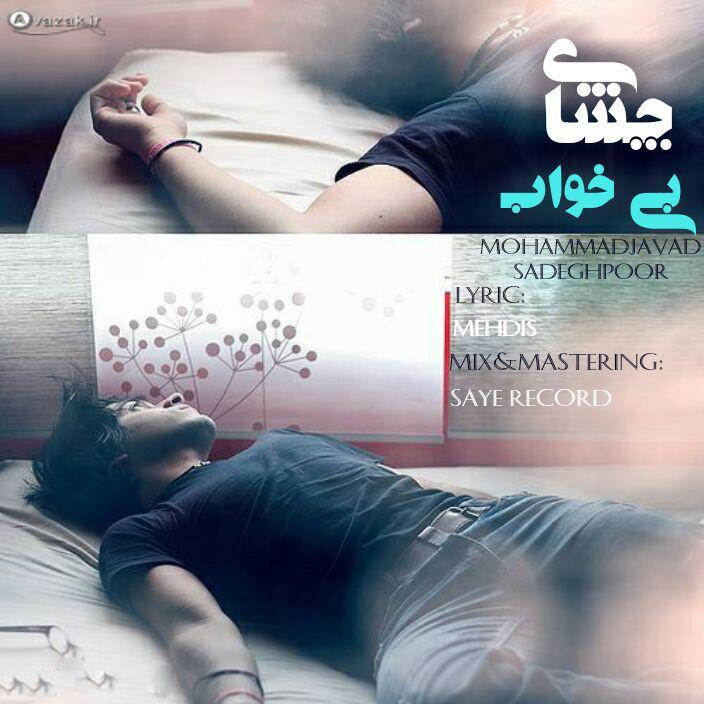 دانلود آهنگ جدید محمد جواد صادق پور به نام چشای بی خواب