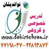 تدریس خصوصی در تهران