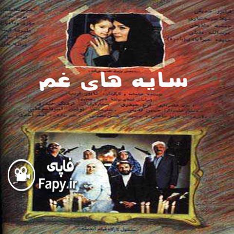 دانلود فیلم ایرانی سایه های غم محصول 1366