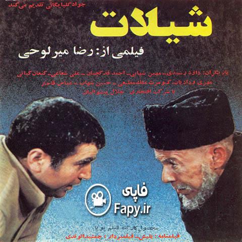 دانلود فیلم ایرانی شیلات محصول 1362