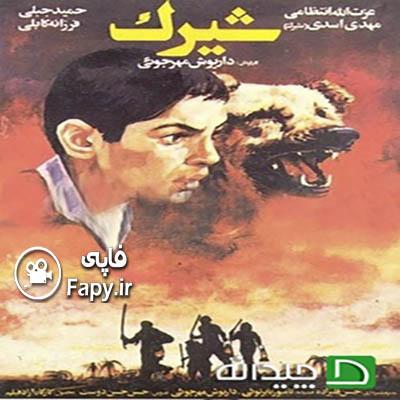 دانلود فیلم ایرانی شیرک محصول 1366