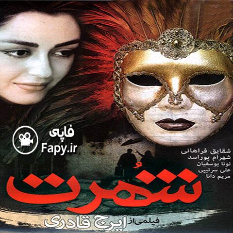 دانلود فیلم ایرانی شهرت محصول 1379