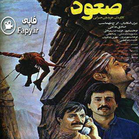 دانلود فیلم ایرانی صعود محصول 1366