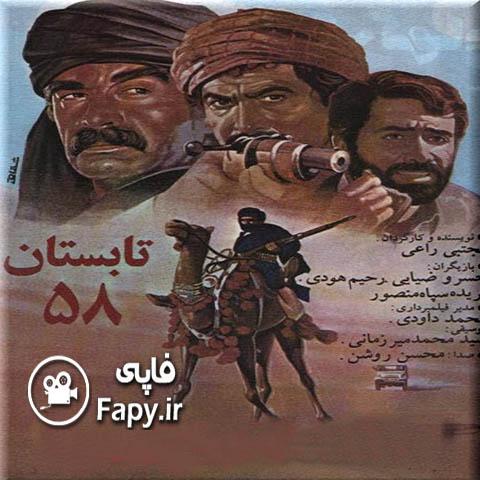 دانلود فیلم ایرانی تابستان 58 محصول 1368