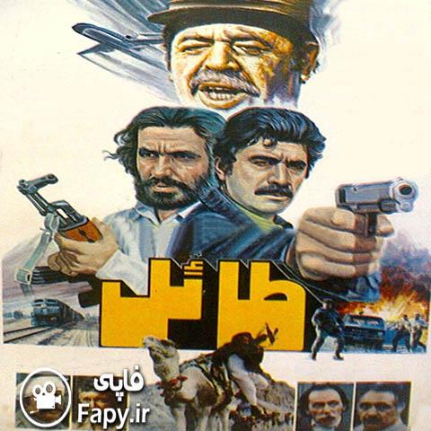 دانلود فیلم ایرانی طائل محصول 1363