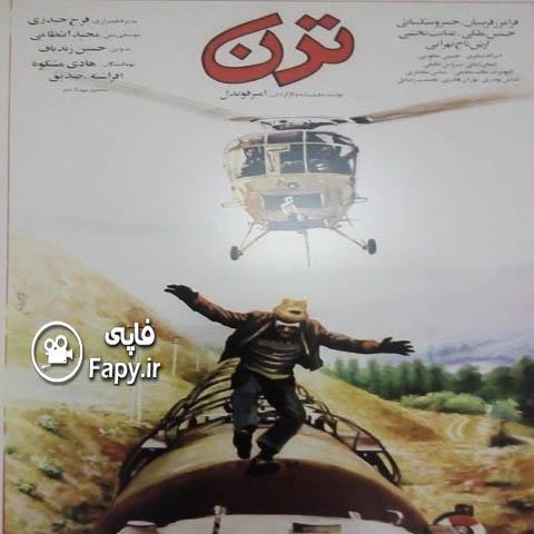 دانلود فیلم ایرانی ترن محصول 1366
