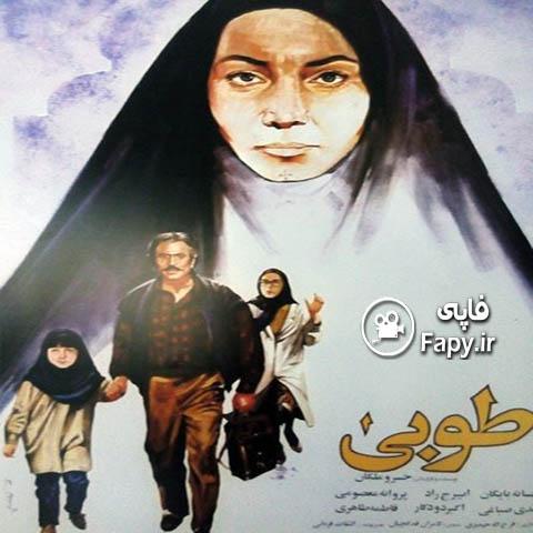 دانلود فیلم ایرانی طوبی محصول 1367
