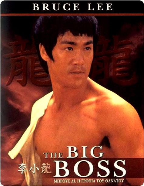 دانلود فیلم The Big Boss 1971