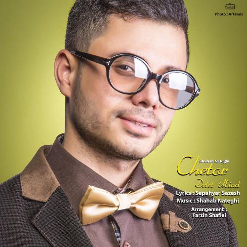 دانلود آهنگ جدید شهاب ناطقی بنام چطور دلت میاد