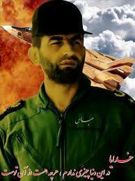 خلبان شهید عباس بابایی
