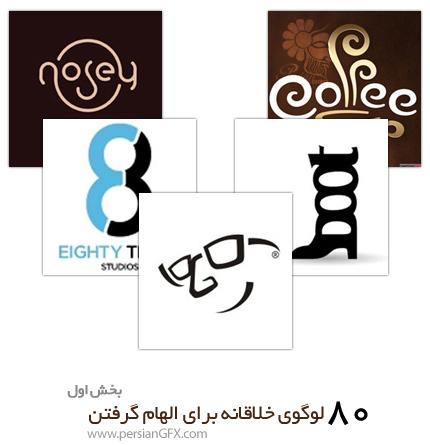 دانلود لوگوهای الهام بخش برای طراحی