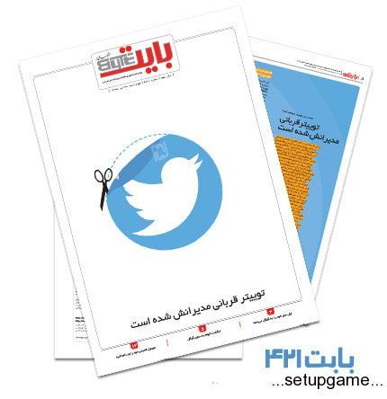 دانلود بایت شماره 421 - ضمیمه فناوری اطلاعات روزنامه خراسان