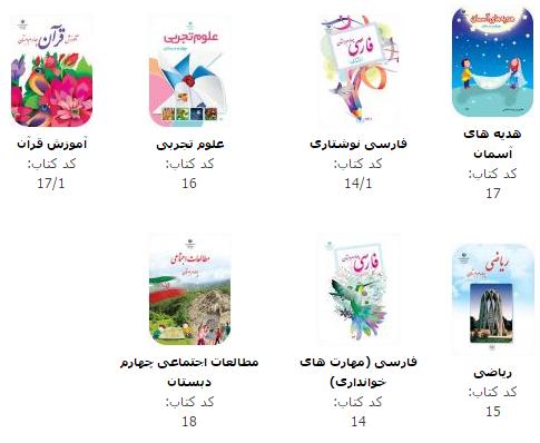 کتاب های پایه چهارم دبستان