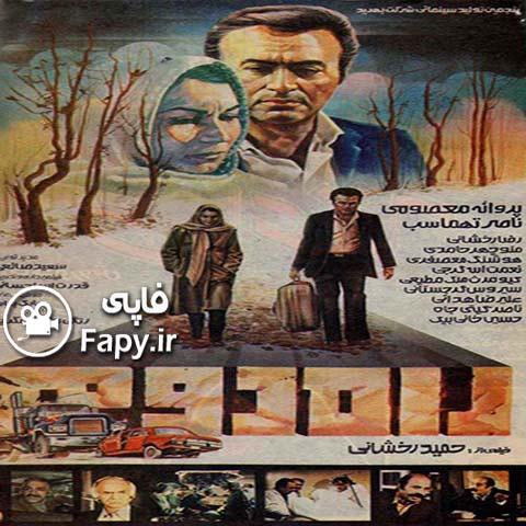 دانلود فیلم ایرانی راه دوم محصول 1363