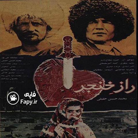 دانلود فیلم ایرانی راز خنجر محصول 1369