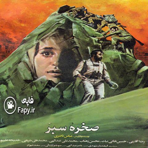 دانلود فیلم ایرانی صخره همیشه سبز محصول 1367