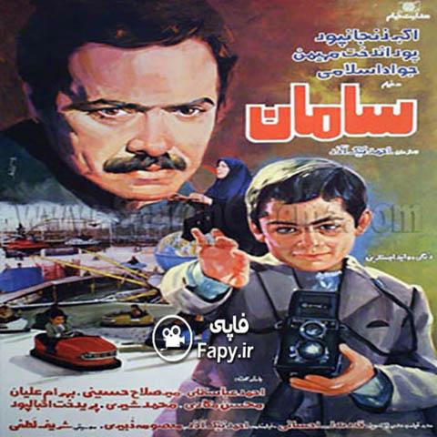 دانلود فیلم ایرانی سامان محصول 1364