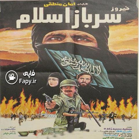 دانلود فیلم ایرانی سرباز اسلام محصول 1359