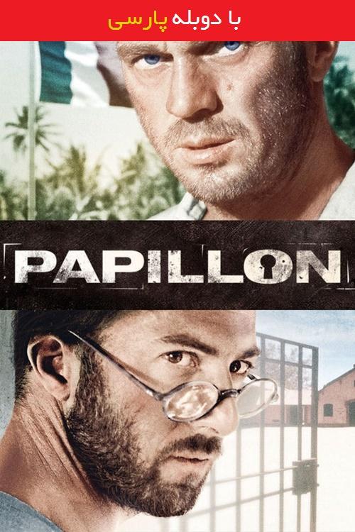 دانلود رایگان دوبله فارسی فیلم پاپیون Papillon 1973