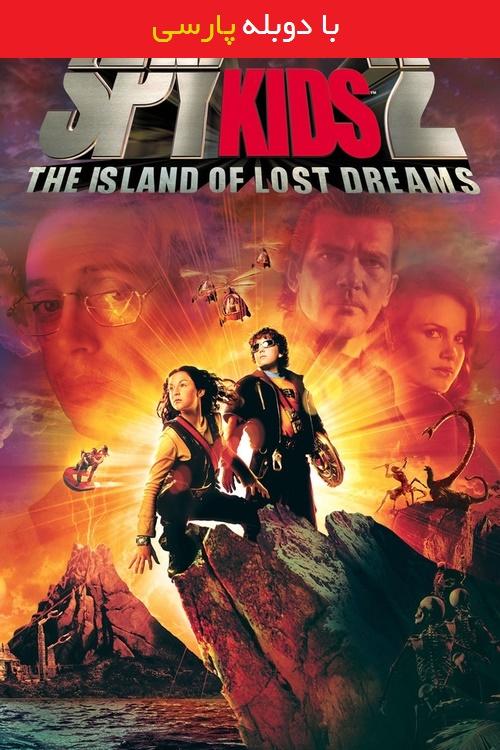 دانلود رایگان دوبله فارسی فیلم بچه های جاسوس Spy Kids 2: Island of Lost Dreams 2002