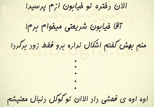 عکس نوشته خنده دار خرداد 94