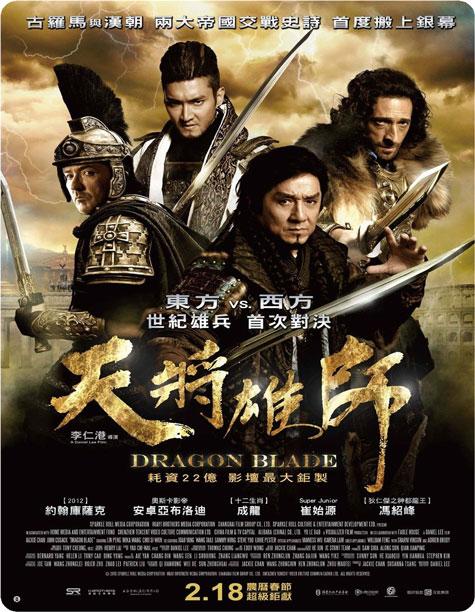 دانلود فیلم Dragon Blade 2015