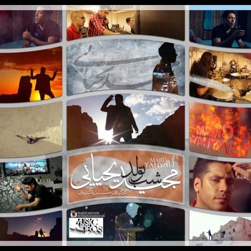 دانلود موزیک ویدیو جدید مجید یحیایی بنام شب تولد